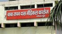 गोरखपुर: BRD मेडिकल कॉलेज में गरीब तीमारदारों को मिलेगा मुफ्त भोजन