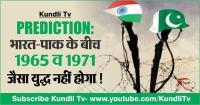Prediction: भारत-पाक के बीच 1965 व 1971 जैसा युद्ध नहीं होगा !