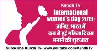 International Women''s Day 2019: जानिए, भारत में कब से हुई महिला दिवस मनाने की शुरुआत