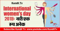 International women's day 2019ः नारी एक रूप अनेक