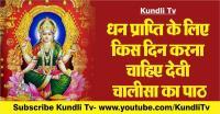 धन प्राप्ति के लिए किस दिन करना चाहिए देवी चालीसा का पाठ